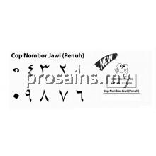CP05 (Prosains) - COP NOMBOR JAWI PENUH - PENDIDIKAN ISLAM